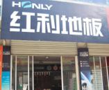 紅利地板江蘇鹽城大豐店