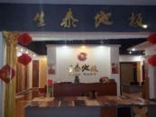 生泰地板青島市北專賣店