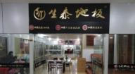 生泰地板浙江上虞專賣店